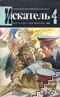 Искатель. Бр. 4 / 1982