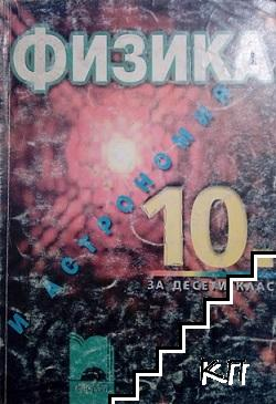Физика и астрономия за 10. клас