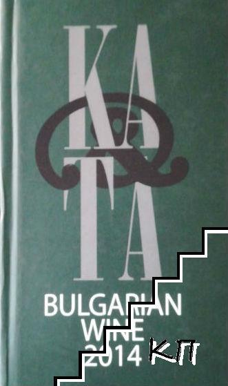 Каталог на българското вино 2014
