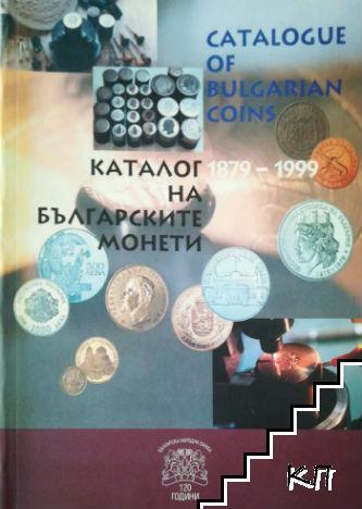 Каталог на българските монети 1879-1999 / Catalogue of bulgarian coins 1879-1999