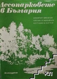 Лесопарковете в България