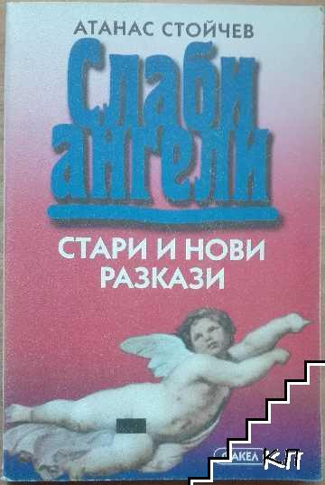 Слаби ангели