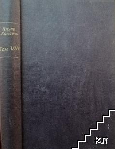 Съчинения въ дванадесетъ тома. Томъ 8: Редакторътъ Люнге