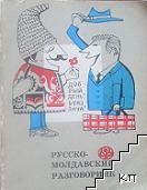 Русско-молдавский разговорник