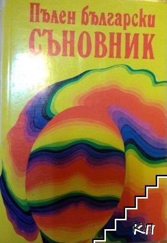 Пълен български съновник