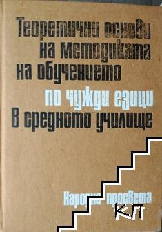 Теоретични основи на методиката на обучението по чужди езици в средното училище