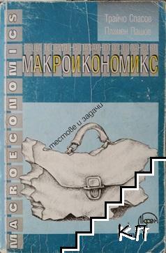 Обща теория на пазарното стопанство: Макроикономикс