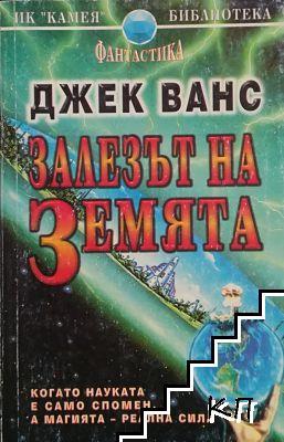 Залезът на Земята
