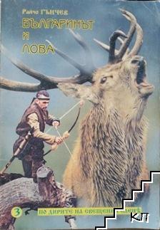 Българинът и лова