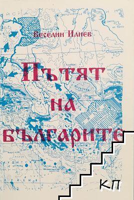 Пътят на българите