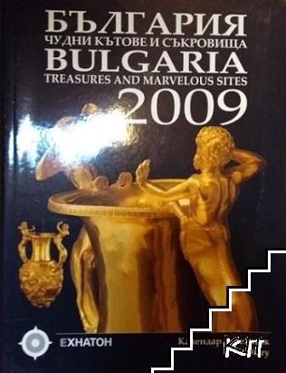 България - чудни кътове и съкровища / Bulgaria - Treasures and Marveleous Sites