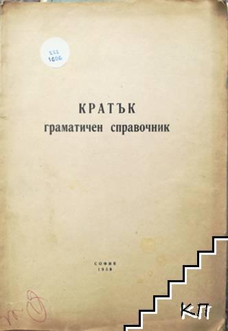 Кратък граматичен справочник по български език