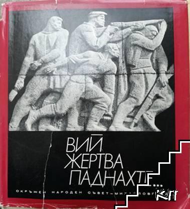 Вий жертва паднахте... 1923-1944