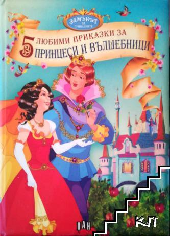 5 любими приказки за принцеси и вълшебници