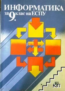 Информатика за 9. клас на ЕСПУ
