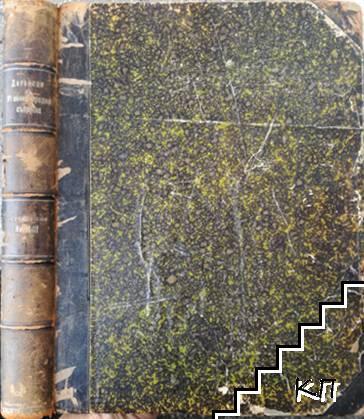 Дневници (стенографически) на Шестото обикновенно народно събрание. Книга 2-3