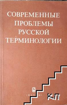 Современные проблемы русской терминологии
