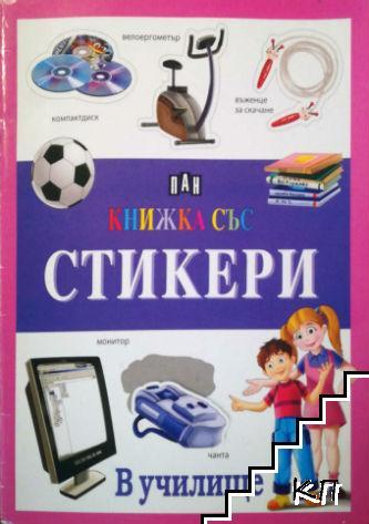 Книжка със стикери: В училище