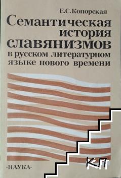 Семантическая история славянизмов в русском литературном языке нового времени