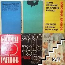 Богомил Райнов. Комплект от 6 книги