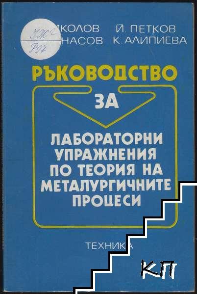 Ръководство за лабораторни упражнения по теория на металургичните процеси