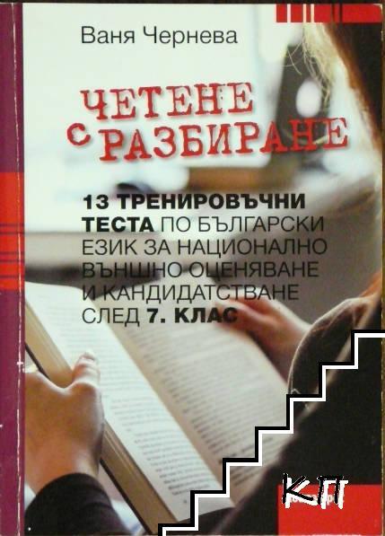 Четене с разбиране