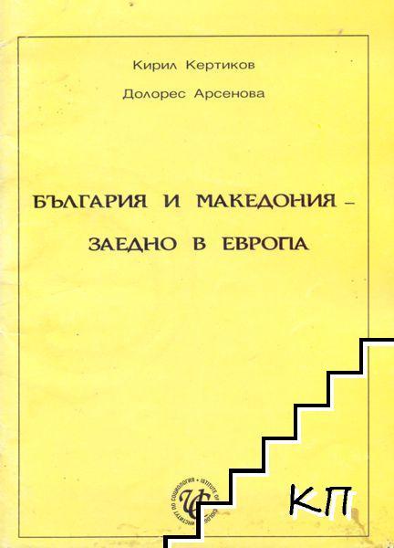 България и Македония - заедно в Европа