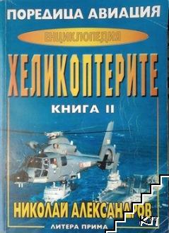 "Енциклопедия ""Хеликоптерите"". Книга 2"