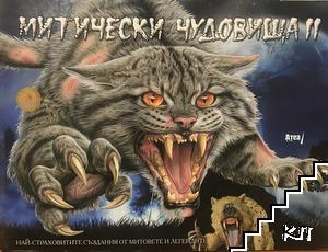 Митически чудовища. Книга 2