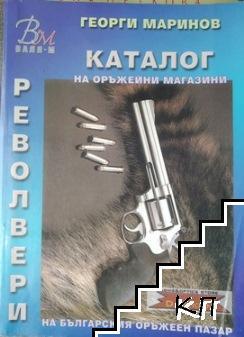 Каталог на оръжейни магазини на българския оръжеен пазар. Револвери