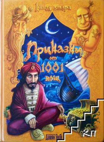 Приказки от 1001 нощ. Книга 2