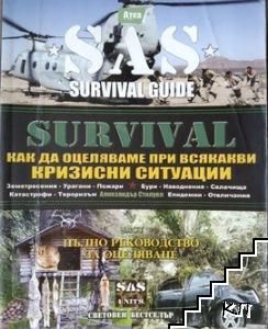 Survival. Как да оцеляваме при всякакви кризисни ситуации