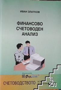 Финансово-счетоводен анализ