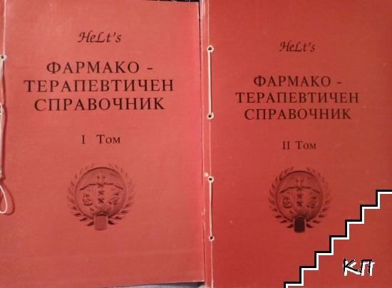 Фармако-терапевтичен справочник. Том 1-2
