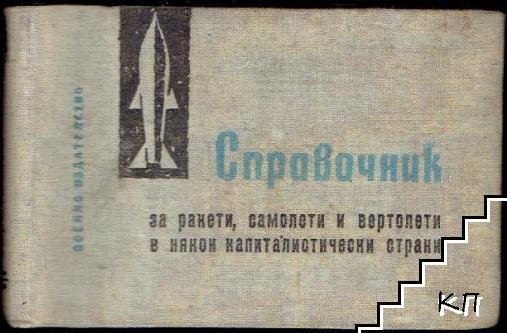 Справочник за ракети, самолети и вертолети в някои капиталистически страни
