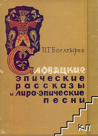 Словацкие эпические рассказы и лиро-эпические песни