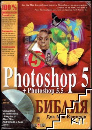 Photoshop 5 + Photoshop 5.5