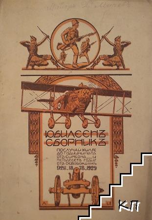 Юбилеенъ сборникъ по случай хилядо годишнината отъ Симеона и петьдесетъ години отъ освобождението 928-1878-1929