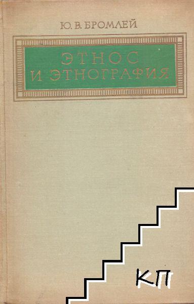 Этнос и этнография