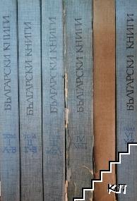 Български книги 1878-1944. Том 1-6