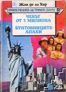 Човекът от 5 милиона / Бунтовниците-апахи