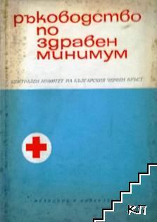 Ръководство по здравен минимум