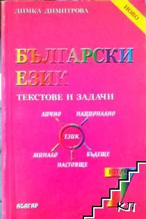 Български език. Текстове и задачи за 7. клас
