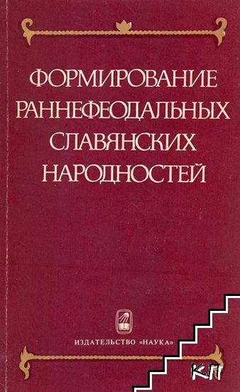 Формирование раннефеодальных славянских народностей