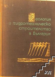 Геология и хидротехническо строителство в България