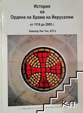 История на Ордена на Храма на Йерусалим 1118 до 2005 г