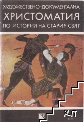 Художествено-документална христоматия по история на Стария свят