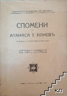 Спомени на Атанаса Т. Илиевъ