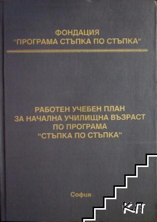 """Работен учебен план за начална училищна възраст по програма """"Стъпка по стъпка"""""""
