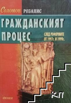 Гражданският процес след реформите от 1997 г. и 1999 г.